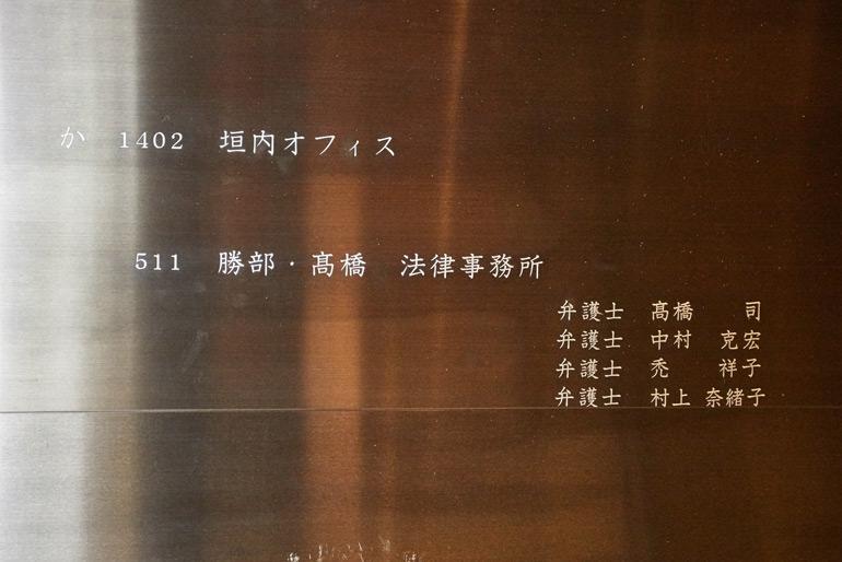 勝部・髙橋法律事務所